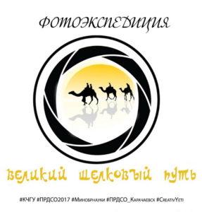 С 20 по 27 ноября Карачаево-Черкесский государственный университет имени У. Д. Алиева проводит российско – китайскую фотоэкспедицию по кавказскому участку Великого Шелкового Пути.
