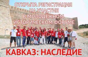 Открылась регистрация на участие в Молодёжном историческом форуме «Кавказ: наследие», которыйбудет проходить с 26 июля по 1 августа 2018 года в Дагестане.